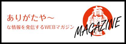 arigataya-mag-bana
