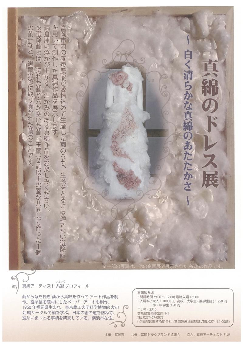 真綿のドレス展2